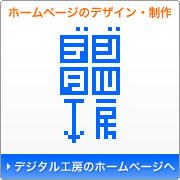 ホームページ企画/制作