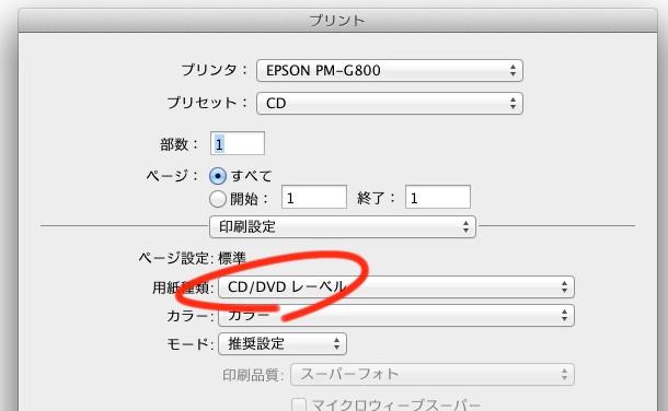 PM-G800 CDラベルプリント設定02