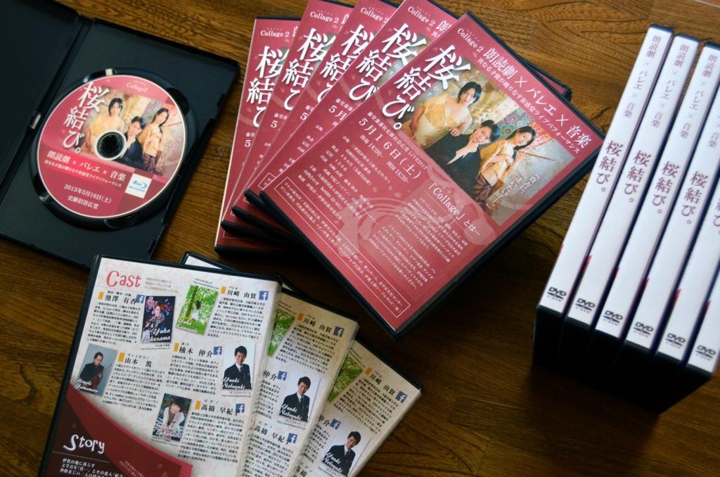 桜結び。DVD