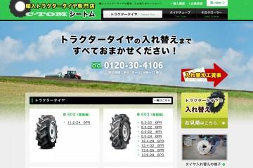 輸入トラクタータイヤ専門店 C-TOM