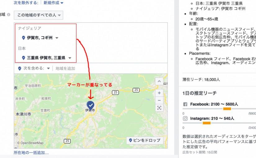 【注意】伊賀市を対象にFacebook広告を出される方へ