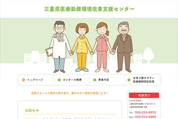 三重県医療勤務環境改善支援センター
