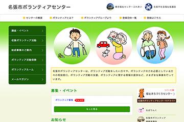 名張市ボランティアセンター