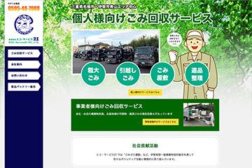 エコ・サービス21