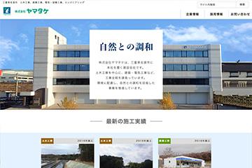 株式会社ヤマタケ