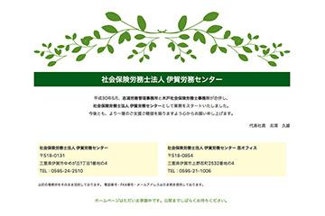 社会保険労務士法人 伊賀労務センター